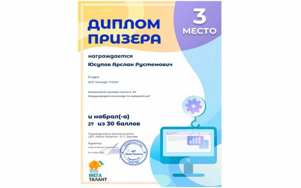 Арслан Юсупов награжден дипломом по информатике