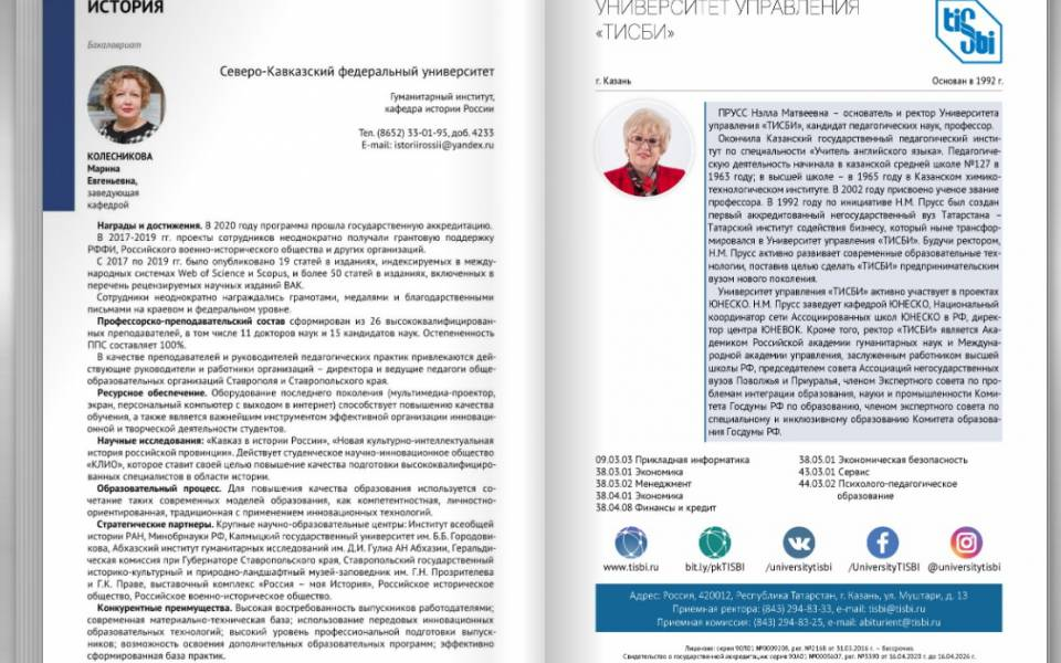 Справочник «Лучшие образовательные программы инновационной России»