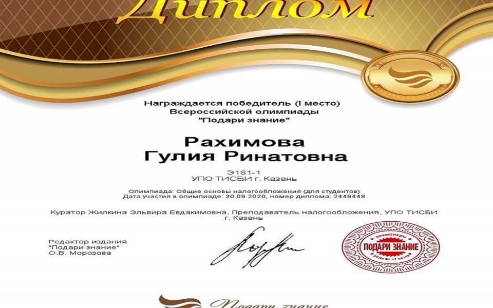 Диплом победителя Рахимова Гулия