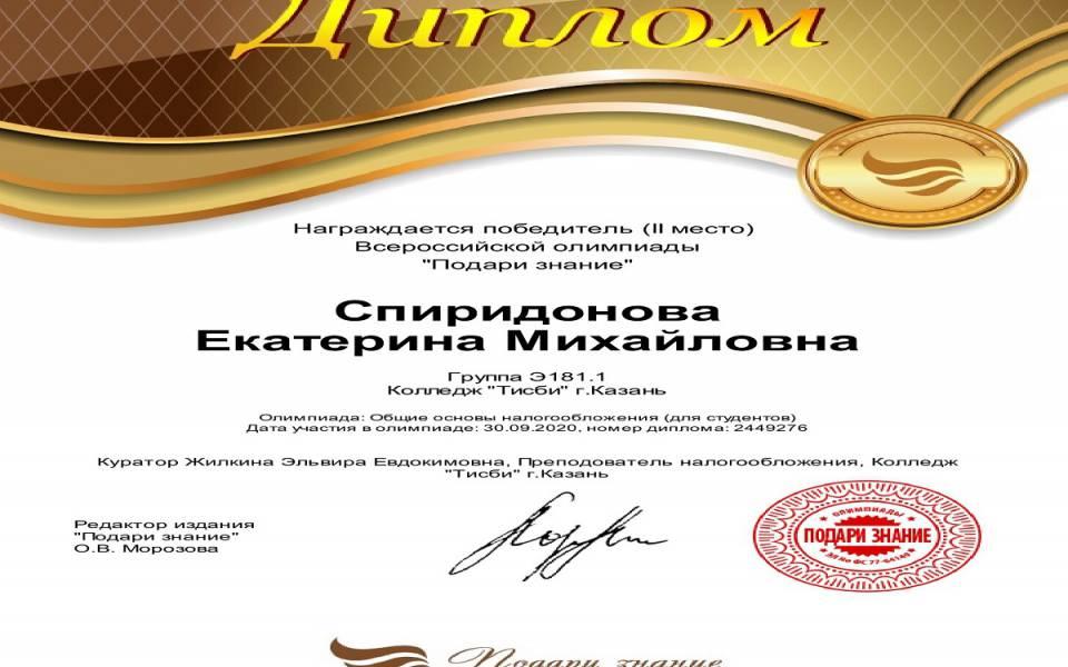 Диплом победителя Спиридонова Екатерина
